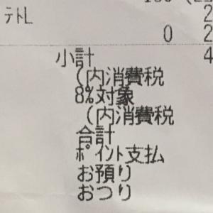 現金4円でマックのポテトL2つGET