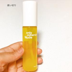【使い切りスキンケア】オンリーミネラルヌードの導入美容液導入美容液
