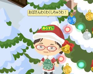 クリスマスに出世