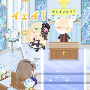 厳粛なる結婚式