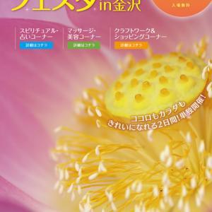 ココロキレイフェスタin金沢 11月23日、24日開催