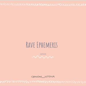 2020年から2021年への流れ〜 Rave Ephemeris☆
