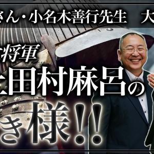 小名木先生との対談動画プレミア公開です。