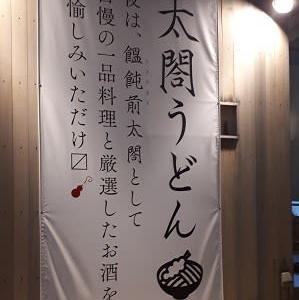 モダンでスタイリッシュな@太閤うどん