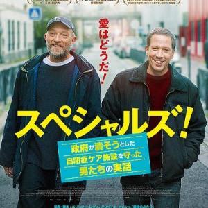 見てほしい映画『スペシャルズ!』