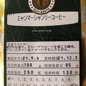 ミャンマー シャンリーコーヒー!