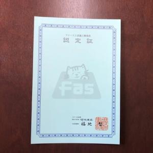 温熱検査員の資格講習試験…北斗市~函館空港~羽田空港~東京都内