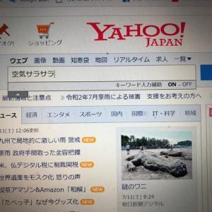 ホームページ検索キーワード…北斗市