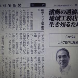 読んで貰える文章とは…函館市~北斗市