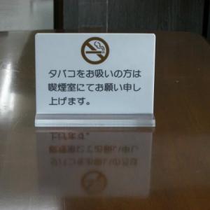 喫煙は百害あって一利なし…北斗市・ファース本部