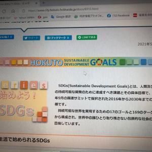 SDGsに取り組まないリスク…北斗市・ファース本部