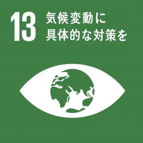 SDGs13・気候変動に具体的な対策を…北斗市・ファース本部