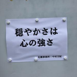 心のビタミン掲示板…北斗市・ファース本部