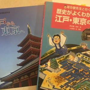 """開成の社会""""東京問題""""対策におすすめの書籍"""