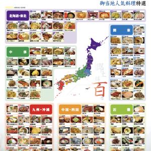 【中学受験社会】地理対策にも便利な郷土料理ポスター(無料)