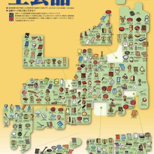 【中学受験社会】地理対策に役立つ伝統的工芸品関連サイト