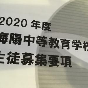 (中学受験2020振り返り)海陽学園(特別給費生)受験(体験記)