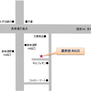 【ご案内】 『革と麻』 表参道レッスン