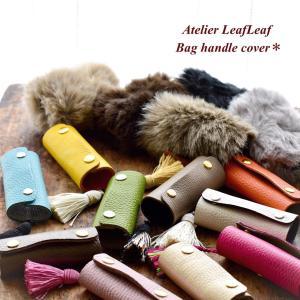 【ご案内】Atelier LeafLeaf® Bag handle cover本レッスン開始です