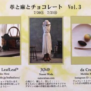 【ご案内】革と麻とチョコレート vol.3 in表参道