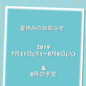 【ご連絡】夏休みと8月の予定