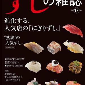 【短歌日記】生唾を 呑み込むほどに 艶やかに 光る寿司ネタ 写真で食べる /// 寿司特集の雑誌に引き込まれました。