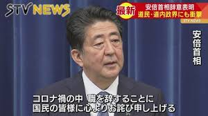 【短歌日記】安倍総理 辞任表明 聞きながら 感慨深し 「ついにこの日が」 /// 安倍総理の突然の辞任。病気が直因のようですが…。