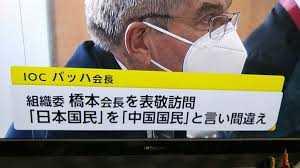 【短歌日記】バッハとは 何たるやつか 我が国を 呼び間違えて 中国と言う /// こんな人物に五輪を押し付けられ、五輪開催を強行する菅総理よ、恥を知れ。