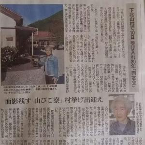 山村留学生同窓会