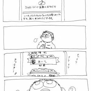 いつか億り人になるオレ 2020/03/29