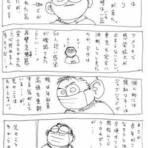 いつか億り人になるオレ 2020/06/14