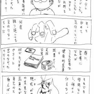 いつか億り人になるオレ 2020/06/20