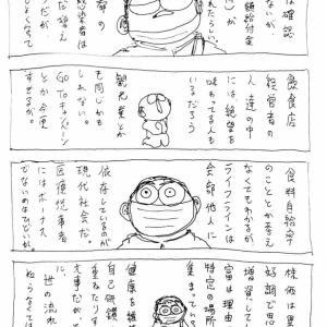 いつか億り人になるオレ 2020/07/15
