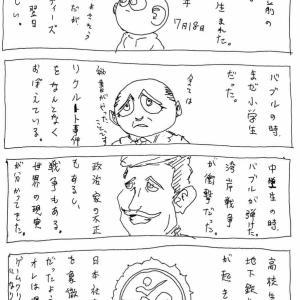いつか億り人になるオレ 2021/07/18