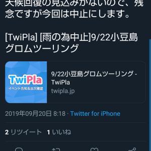【お知らせ】小豆島ツーリング中止