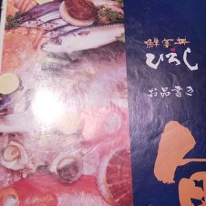 【ツーリンググルメ】海鮮丼ひろし