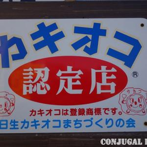 【MajestyS】カキオコ