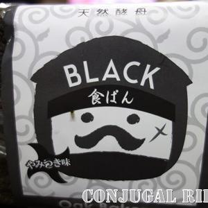 黒い食パン