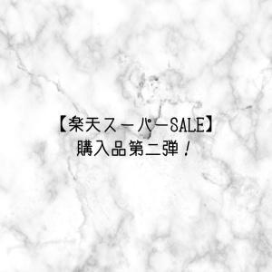【楽天スーパーSALE】購入品第二弾!