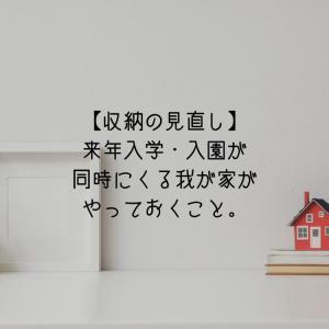 【収納の見直し】来年入学・入園が同時にくる我が家がやっておくこと。