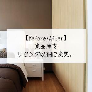 【Before/After】食品庫をリビング収納に変更。