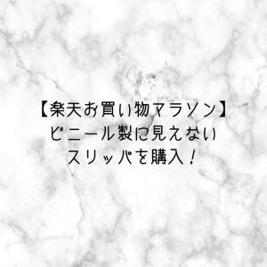 【楽天お買い物マラソン】ビニール製に見えないスリッパを購入!