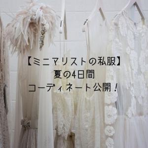 【ミニマリストの私服】夏の4日間コーディネート公開!