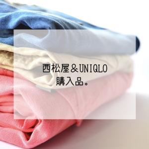 西松屋&UNIQLO購入品。