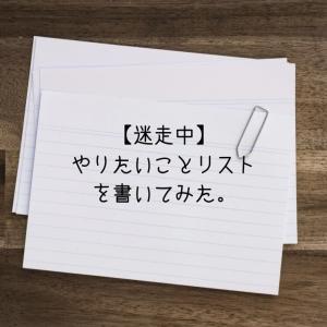 【迷走中】やりたいことリストを書いてみた。