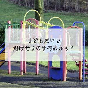 子どもだけで遊ばせるのは何歳から?