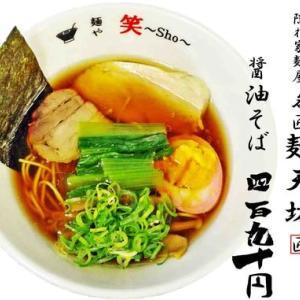 隠れ家麺屋 名匠麺天坊@川越市 新座市の笑さんの丼使って、シンプルな醤油そば