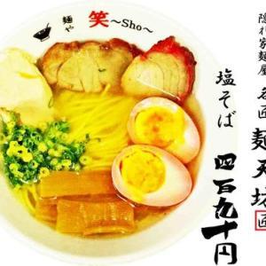 隠れ家麺屋 名匠麺天坊@川越市 今朝はシンプル鶏清湯ですが、麺はもちもちの中太麺