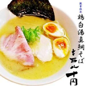 麺処 ろくめい@上尾市 前日まで冷しの煮干ラーメンの提供が有ったとの事、・・でしたが!