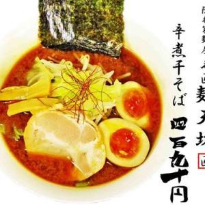 隠れ家麺屋 名匠麺天坊@川越市 水出汁煮干と自家製ラ‐油
